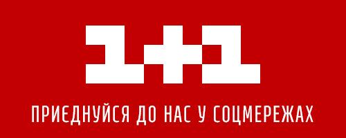 1 1 Скачать Бесплатно Без Регистрации - фото 4
